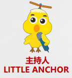 主持人 LITTLE ANCHOR