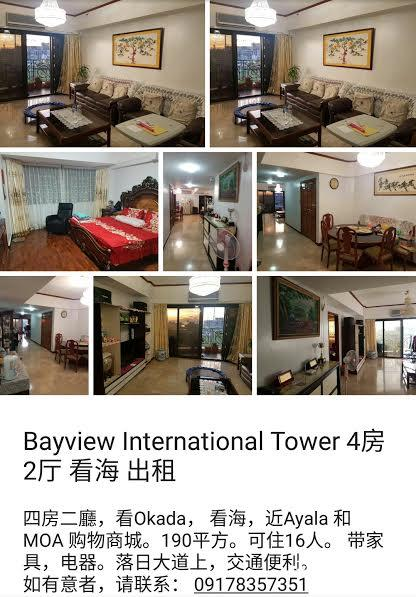 bayview International Tower COD对面 近珍珠大厦,